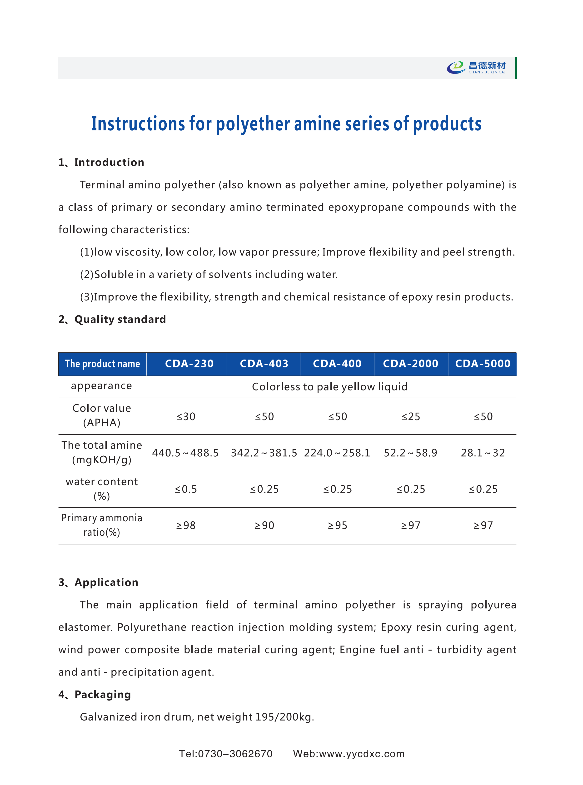 polyether amine series(图1)